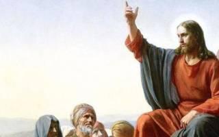 Библия молитва господня