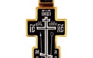 Крест молитва да воскреснет бог 18258 с елизавета