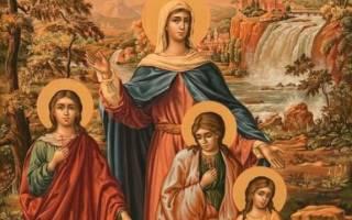 День веры надежды любви молитва на любовь