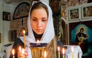 Молитва о прощении у жены