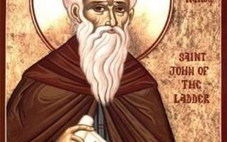 Преподобный иоанн лествичник молитва