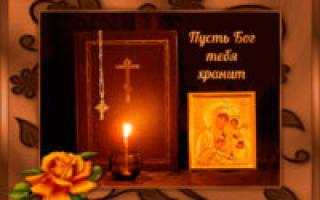 Молитва на пасху от трех смертей