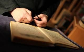 Молитва правильное слово