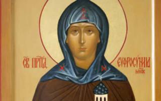 Молитва к св евдокии