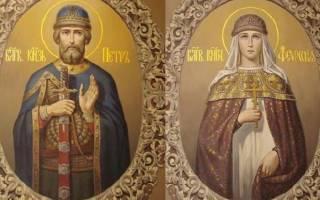 Молитва о создании семьи петра и февронии