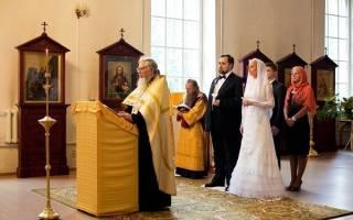 Молитва обряда венчания