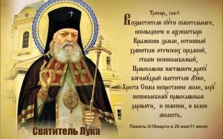 Святой лука молитва исцеляющая