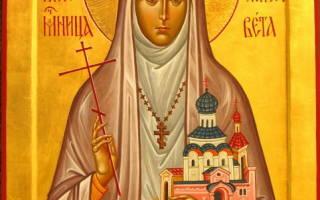 Святая елизавета в чем помогает молитва