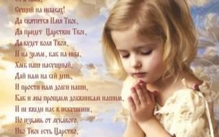 Молитва на переговоры