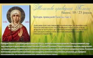 Молитва святой галин