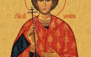Молитва к мученику вонифатию от пьянства