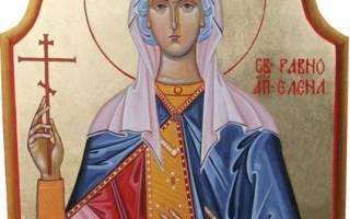 Молитва святой елене равноапостольной