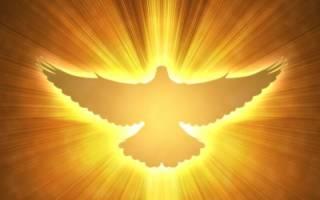 Заговор молитва святому духу