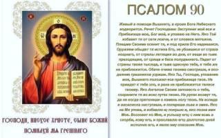 Молитва живый в помощи на русском для чего читается