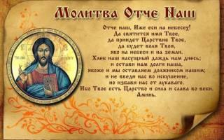 Обязательная молитва в православии